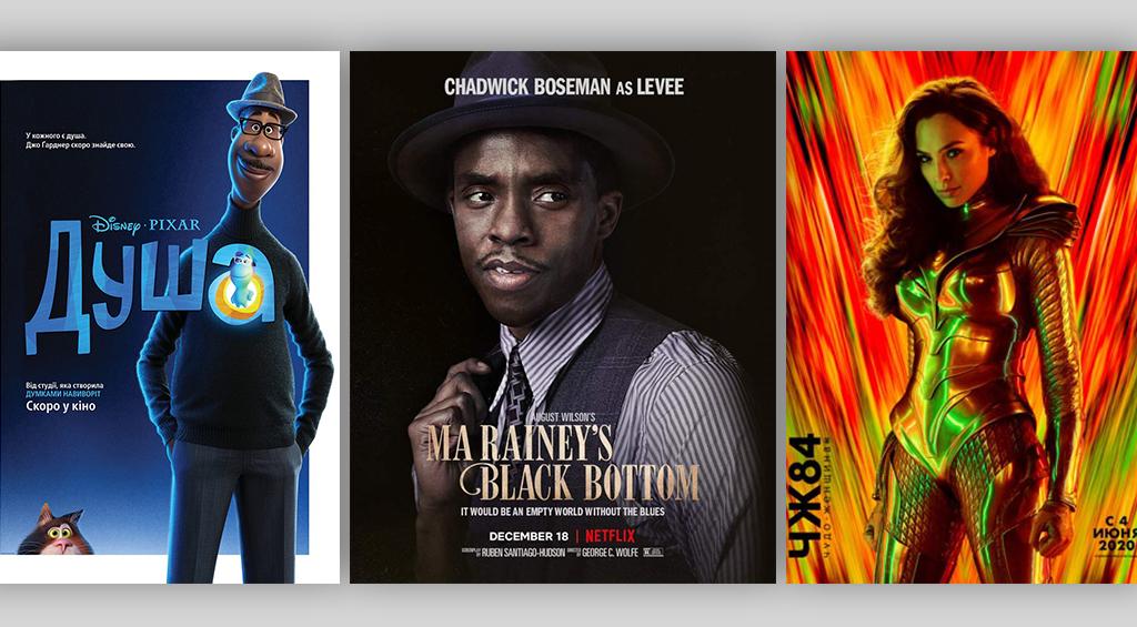 «Чудо-женщина», «Душа» и другие новые фильмы декабря (некоторые покажут даже в кинотеатрах)