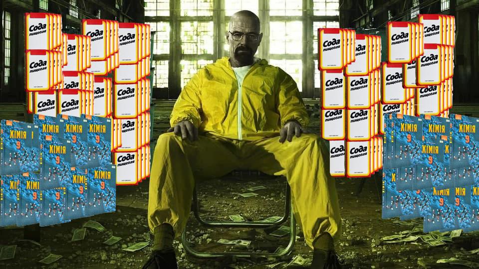 Минобразования поручило учителям заклеить в учебниках химии информацию о том, что сода лечит рак. Вручную