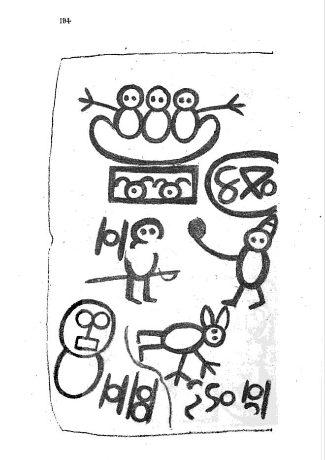 Одна из страниц «Тетради дикарей»