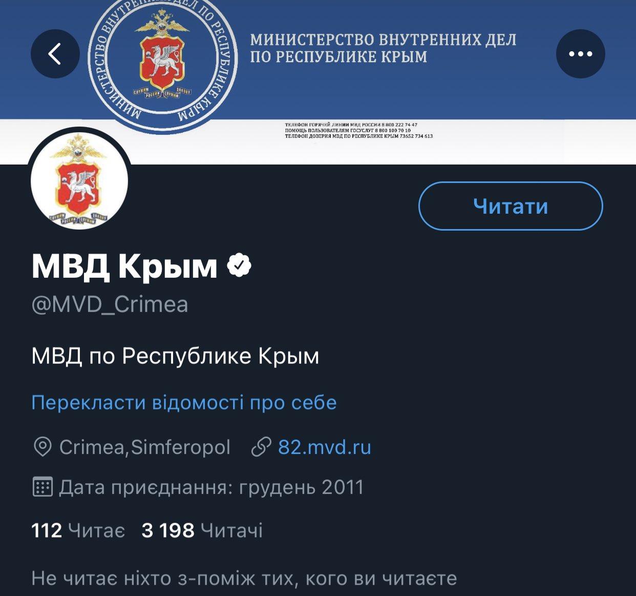 Twitter верифицировал аккаунты МВД России в Крыму