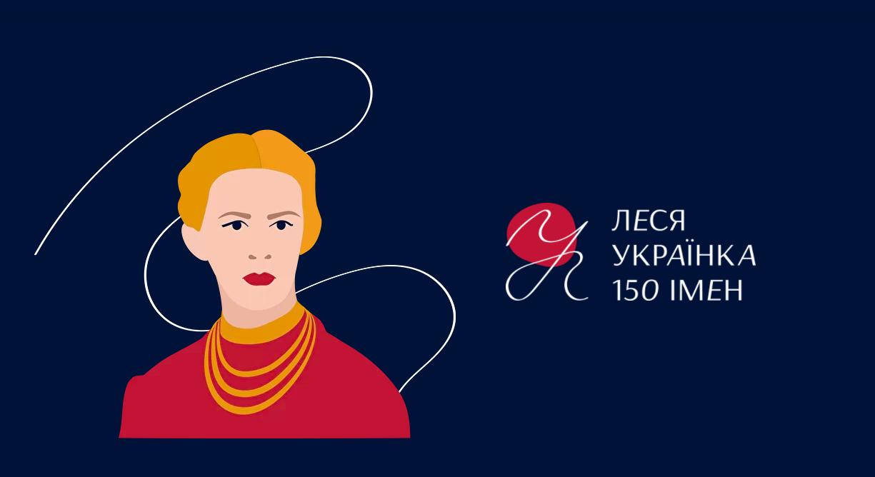Произведения Леси Украинки впервые выйдут без цензуры. Почему это важно