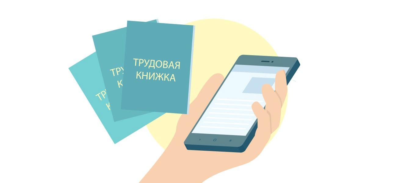 В Украине появятся электронные трудовые книжки