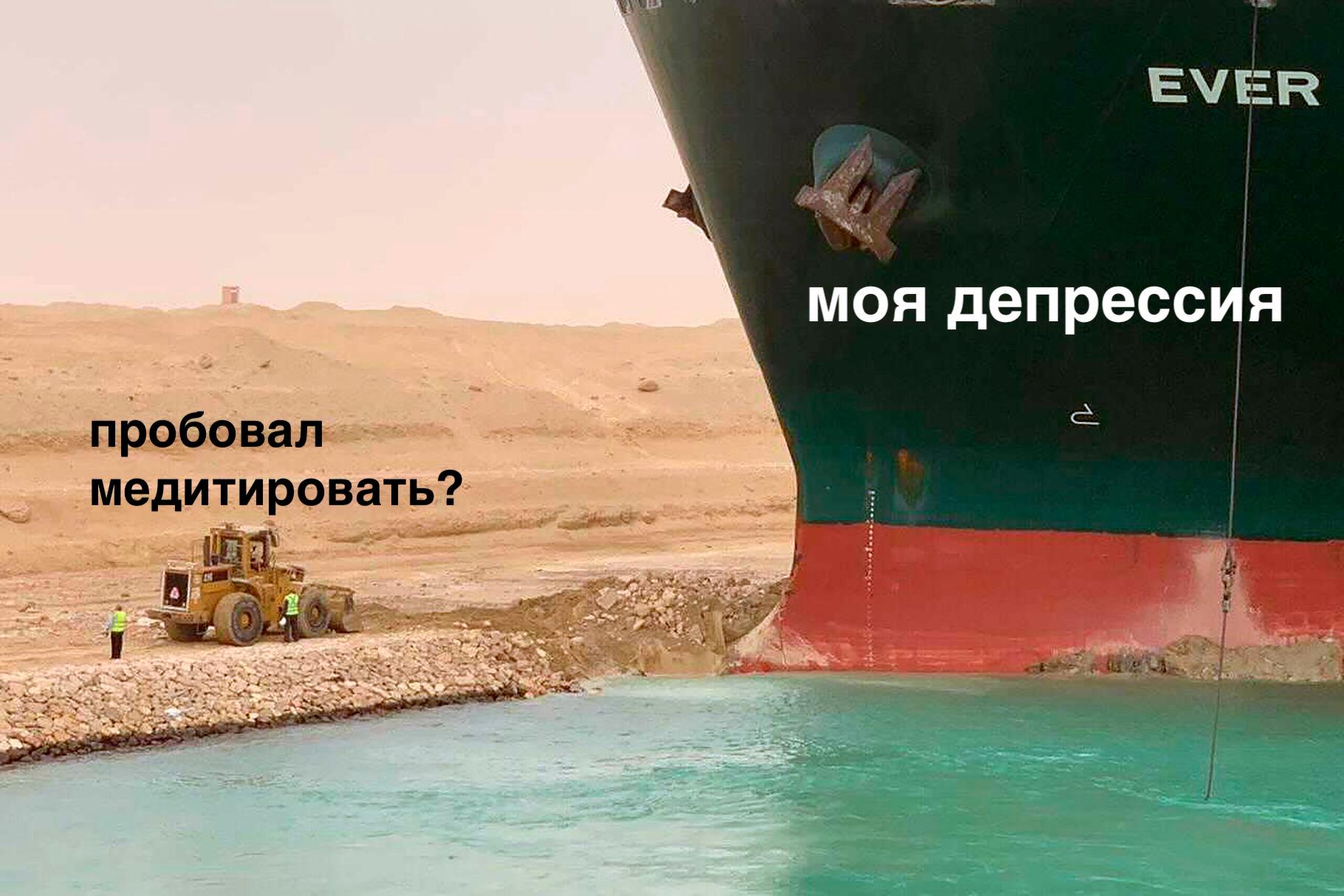 Огромный контейнеровоз в Суэцком канале. Только мемы