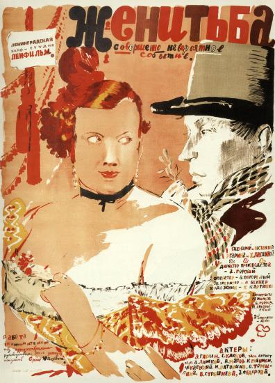 Плакат к фильму Юрия Пименова.