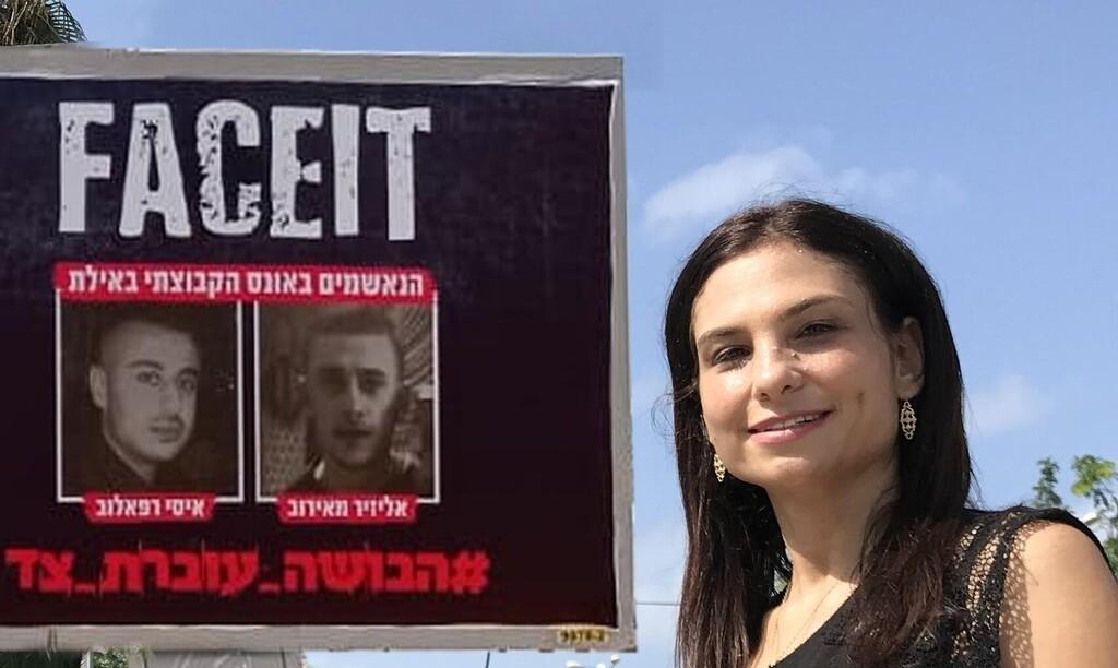 «Стыдись ты, а не я». Израильтянка разместила на рекламных щитах снимки насильников