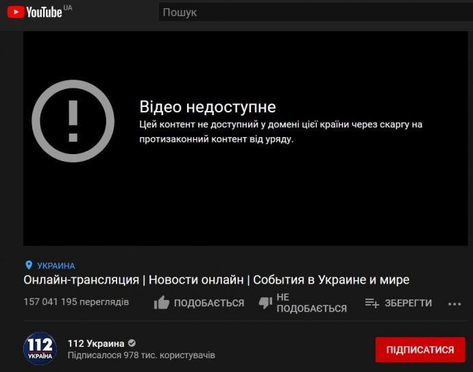 Скриншот – «Украинская правда».