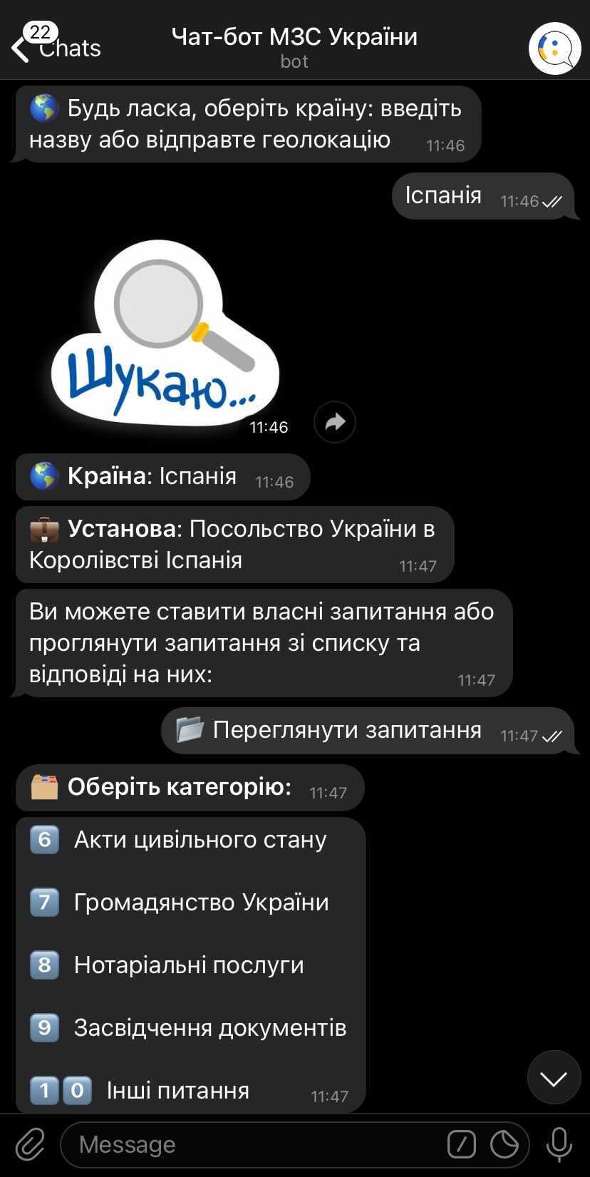 Скриншот — чат-бот МИДа Украины.