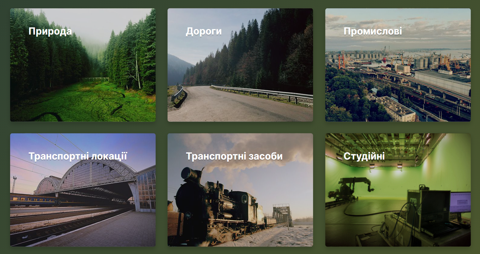 Сайт дня. В Украине появилась платформа, на которой можно найти локации для съемок (даже кино!)