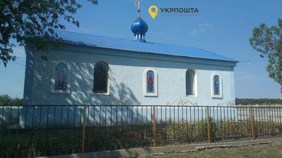 «Укрпочта» продала церковь