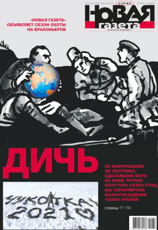 Изображение — «Новая Газета»