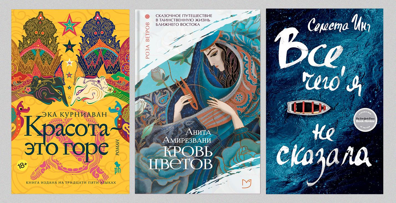 Что читать летом? Восемь захватывающих романов