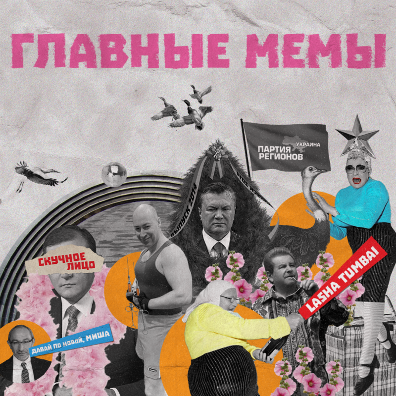«Батя, мы старались». Главные украинские мемы за 30 лет независимости