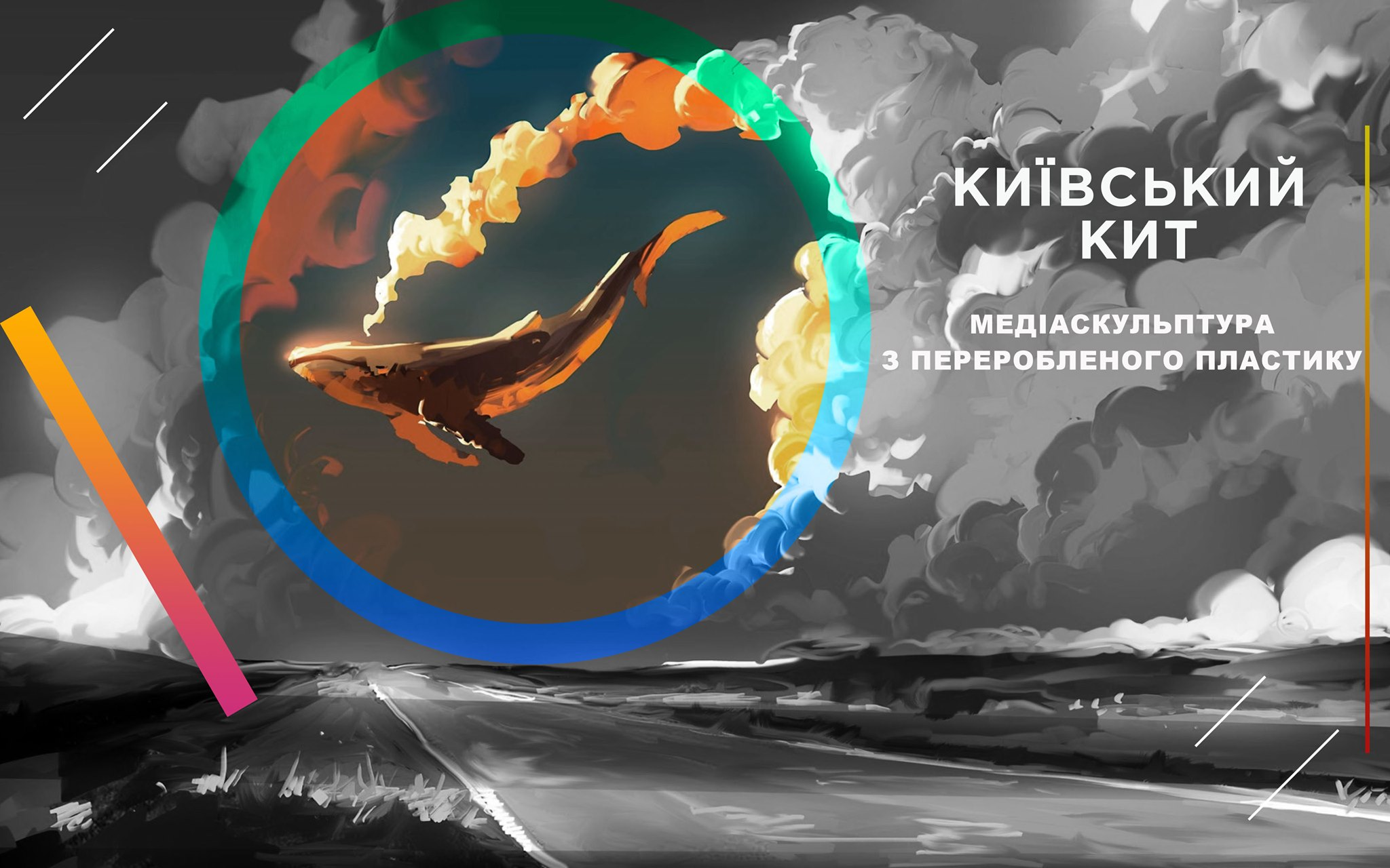 В Киеве открыли самую большую в Украине скульптуру из переработанного пластика. Это кит